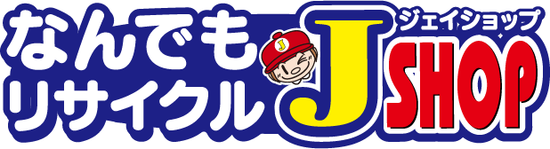 なんでもリサイクルJ-SHOP(ジェイショップ)
