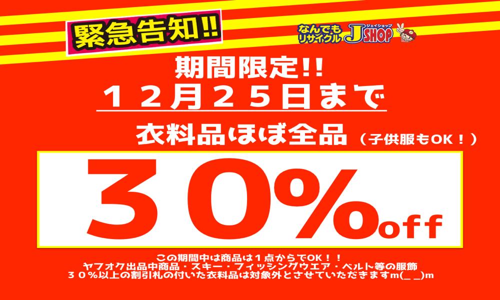 衣料品ほぼ全品30%off 12月25日まで