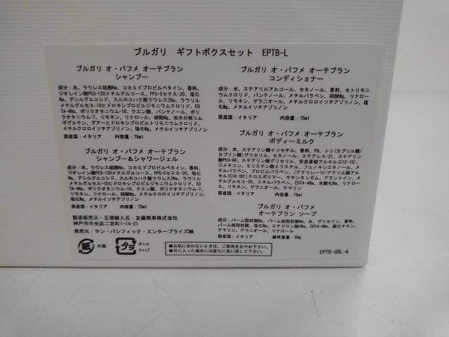 promo code d8727 cfe92 BVLGARI ギフトボックスセット | J-shop