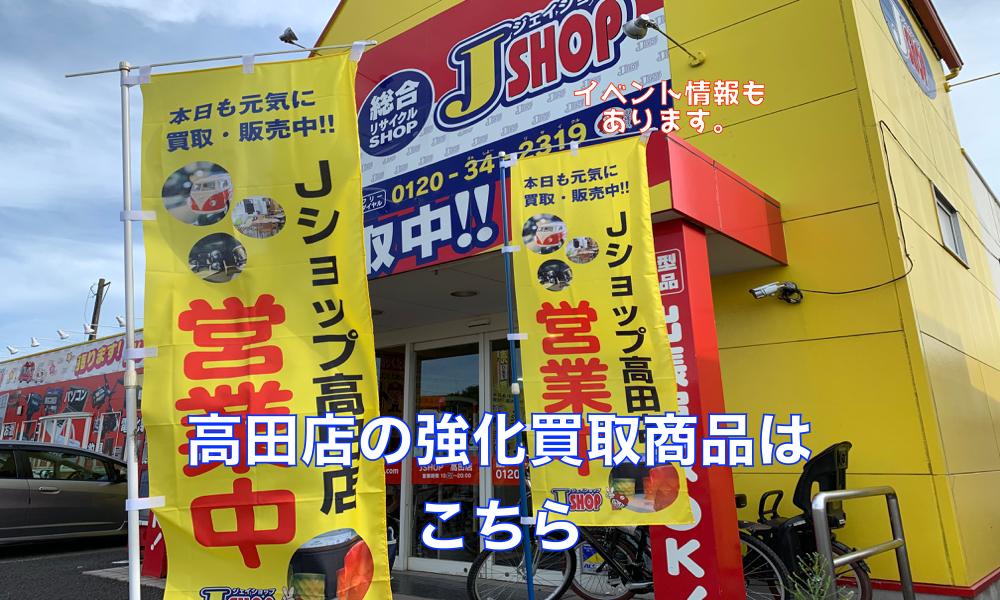 高田店バナー