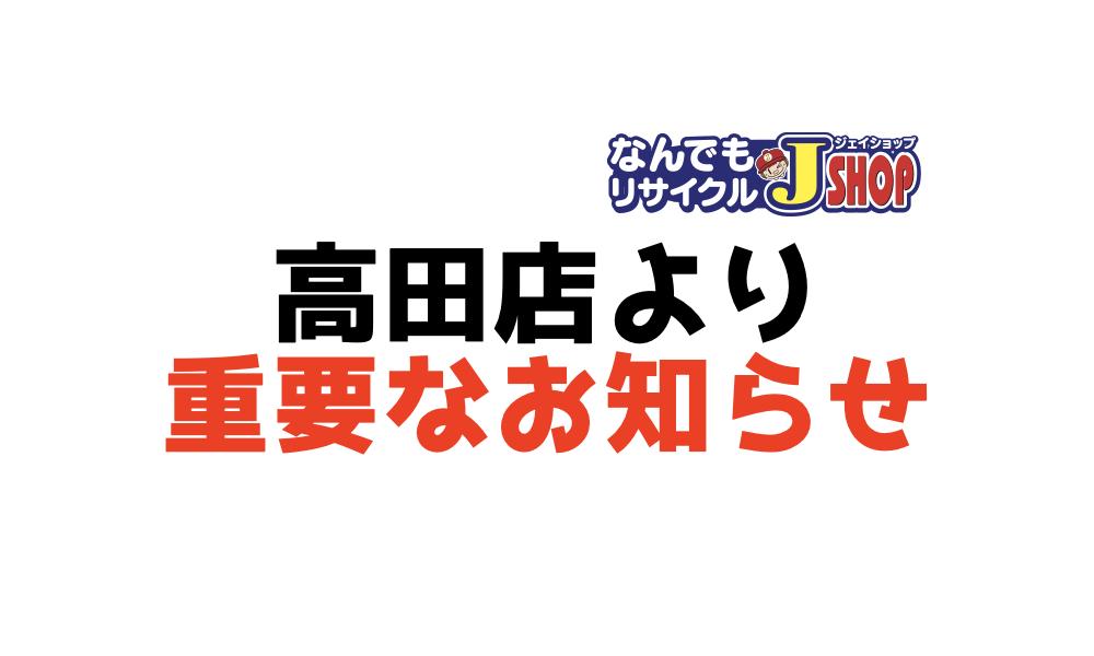 高田店より重要なお知らせ